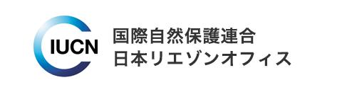 IUCN日本リエゾンオフィス