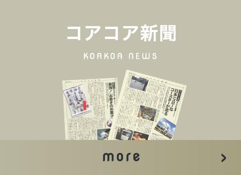 コアコア新聞