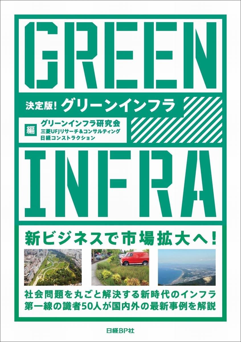 greeninfra(グリーンインフラ)